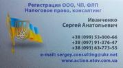 Регистрация предпринимателей ФЛП,  ЧП  Черкассы,   Единый налог и НДС