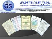 Заключение СЭС Украина,  сертификация,  декларирование