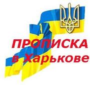 Прописка в Харькове.
