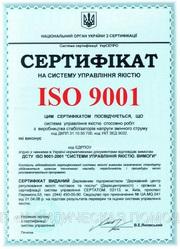Сертификат на систему управления качеством (ISO 9001: 2008)