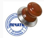 Изготовление печатей,  штампов,  факсимиле по Украине за 15 минут.