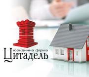 Право собственности Днепр - регистрация