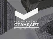 Регистрация ООО,  ЧП,      ФОП