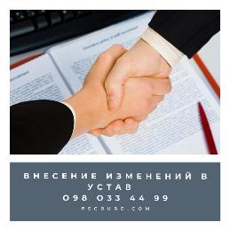 Внесение изменений в устав  О98 О33 44 99 Харьков