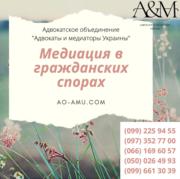 Медиация,  переговоры в гражданских спорах,  юрист Харьков