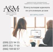 Консультация адвоката по уголовным делам,  адвокат Харьков