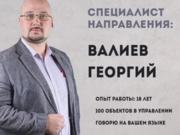 Управление квартирой в Киеве (поиск и проверка арендатора)