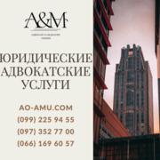 Юридические услуги,  юрист,  адвокат Харьков