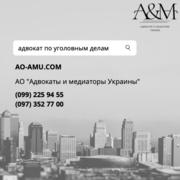Адвокат по уголовным делам Харьков