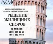 Результативное решение жилищных споров Харьков