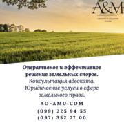 Оперативное решение земельных вопросов,  адвокат Харьков
