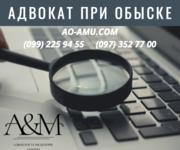 Адвокат по уголовным делам,  защита при обыске Харьков