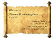 Реєстрація,  ліквідація  ТОВ,  ПП,  ФОП у м. Черкаси,  Черкаському районі