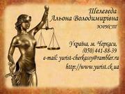 Юридические услуги г. Черкассы,  Черкасский район