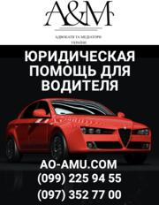 Юрист для водителя,  адвокат по ДТП,  обжалование штрафов Харьков