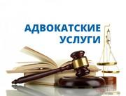 Адвокат по уголовным,  административним и гражданским делам