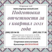 Сдача отчетности за 1 квартал 2021 года,  бухгалтер Харьков