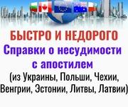 Справки о несудимости с апостилем из ЕС (Польша,  Чехия,  Венгрия)