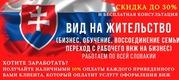 ВНЖ в Словакии под ключ без посредников от 1500 евро